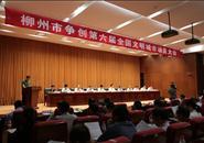 十六年努力不言放弃 柳州继续争创第六届全国文明城市