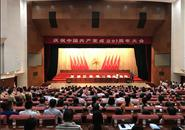 隆重庆祝中国共产党成立97周年  99名共产党员和一批先进个人、先进集体受表彰