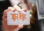 广西今年全面下放高校职称评审权 改革惠及全区80所高校