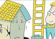 危旧房改造柳州4320户受益,最高补助2.65万元!快看你家符合条件吗?