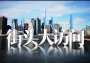 【街头大访问】个税修改征集意见 柳州市民好多话想讲……