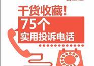 【收藏】维权必备!75个常用投诉举报电话