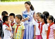 公费师范生未从事中小学教育工作 须退还费用并缴违约金