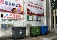 垃圾分类学起来 城市环境美起来