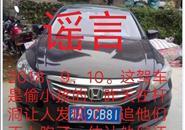 网警辟谣 网民发布外省车辆在融水偷小孩的谣言被处罚