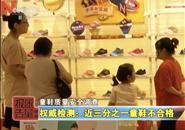 家长注意!童鞋质检竟有30%不合格,这样的鞋你家娃也可能在穿…