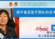 市政协委员张步林:提升基层医疗团队的技术水平
