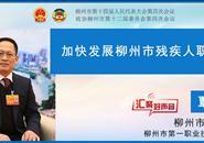 市政协委员覃海波:加快发展柳州市残疾人职业教育