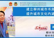 市政协委员叶伟伶:建立柳州城市书房 提升城市文化内涵