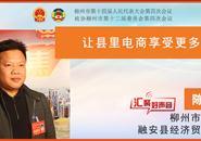 市人大代表陈远昭:让县里电商享受更多红利