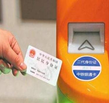 21日起,高铁动车直接刷身份证进出站!