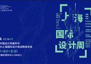 2019上海国际设计周强势来袭,《在柳州》APP要去参展咯!!!
