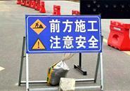 @司机朋友 东外环我市多路段因施工交通有调整