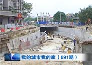 水南路下穿通道主体通道基本完工 力争5月底具备通车条件
