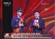 有排面!央视《晚间新闻》和《人民日报》发布3月中国好人榜消息
