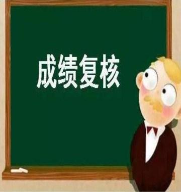 对成绩有异议?广西考生可申请高考成绩复核