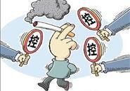 我国实施健康中国行动 拟利用税收和调价控烟