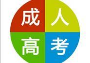 广西成人高考8月25日开始报名 今年报名条件要求更严格