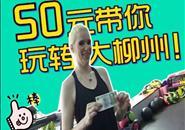 【得没得啦】讲柳普的英国妹,挑战50块钱玩转大柳州!
