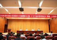下半年柳州非公经济怎么搞?民营企业看过来!