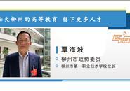 市政协委员覃海波:壮大柳州的高等教育 留下更多人才