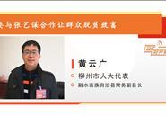 市人大代表黄云广:要与张艺谋合作让群众脱贫致富