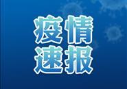 【最新】2月11日广西新增确诊病例7例 柳州无新增