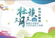 奥利给!今年壮族三月三,游柳州的方式很特别!