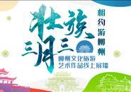 """""""壮族三月三 相约游柳州""""线上文化旅游宣传推广活动邀你云上共享!"""