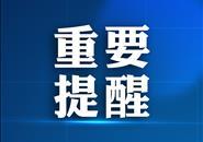 提醒!中国公民暂勿前往这26国