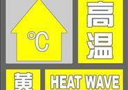 热到出油!柳州市区发布今年首个高温预警,未来连续三天气温达35℃+