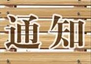 严防疫情反弹!广西发布紧急通知→