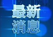 8月18日,广西新增1名协查外省无症状感染者的密切接触者