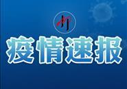 【最新】广西现有协查外省病例的密切接触者1人