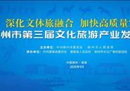 【资讯】文旅盛宴,我们添彩!第三届柳州文化旅游发展大会侧记