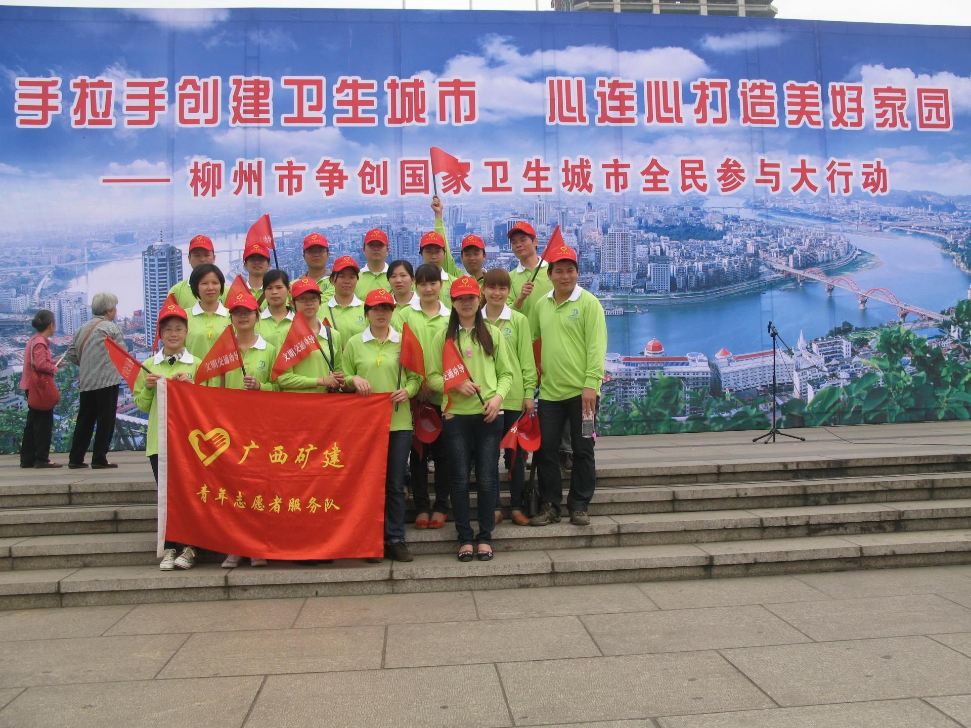 2013-2014年全市优秀志愿者组织候选团队 广西矿建青年志愿者服务队