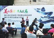 粤桂黔高铁经济带城市美术作品联展开幕