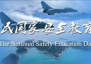 我国首个全民国家安全教育日
