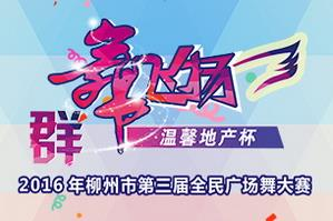 2016柳州市第三届广场舞大赛