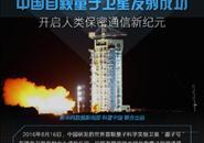 世界第一! 中国首颗量子卫星发射成功 开启人类保密通信新纪元