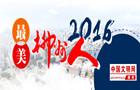 2016最美柳州人