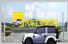第六届中国-东盟(柳州)汽车工业博览会