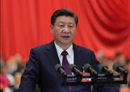 习近平:决胜全面建成小康社会 夺取新时代中国特色社会主义伟大胜利