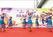 弘扬民俗文化 展示民族风情