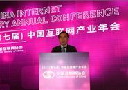 """""""2016年影响中国互联网行业发展的十件大事""""发布"""