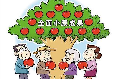 新华网评:改革有所成,人民有所得
