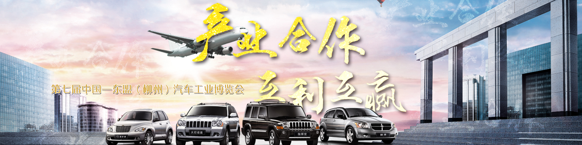产业合作 互利共赢 第七届中国—东盟(柳州)汽车工业博览会
