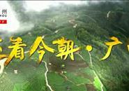 【直播】还看今朝·看今朝广西