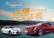 2018农行百城千店汽车节