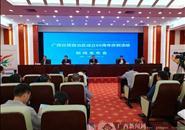 广西举行自治区建立60周年庆贺运动第二场旧事公布会